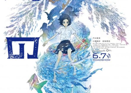 Children of the Sea Visual | Anime - Manga