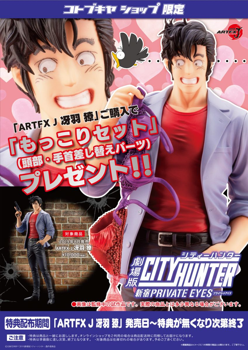City Hunter Figure | Anime Merchandise Monday (February 2019) | MANGA.TOKYO ©北条司/NSP・「2019 劇場版シティーハンター」製作委員会