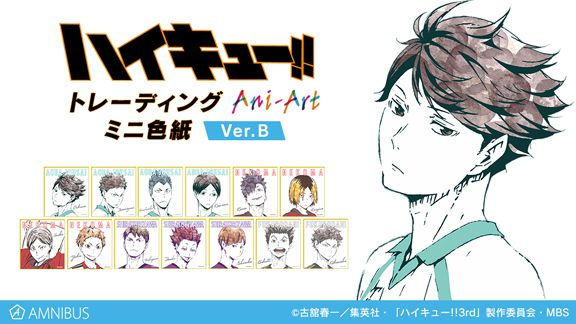 Haikyu!! Mini Shikishi (illustration cards) | Anime Merchandise Monday (February 2019) | MANGA.TOKYO ©古舘春一/集英社・「ハイキュー!!3rd」製作委員会・MBS
