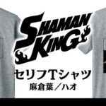 Shaman King T-Shirt | Anime Merchandise Monday (February 2019) | MANGA.TOKYO ©武井宏之/講談社 ®KODANSHA