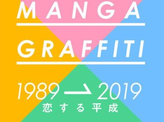 Koisuru Heisei Exhibition Features Shueisha's Shojo Manga from 1989-2019