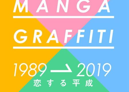 Girls' Manga Graffiti 1989→ 2019 Koisuru Heisei Visual
