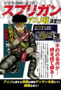 Anime announcement page of 'Spriggan' in Monthly Shonen Sunday's April issue.
