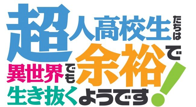 Choujin Koukousei-tachi wa Isekai demo Yoyuu de Ikinuku you desu! (High School Prodigies Have it Easy Even in Another World) Anime Logo