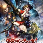 Kabaneri of the Iron Fortress: The Battle of Unato Anime Visual