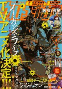 Ultra Jump April issue | Japanese Otaku Magazine
