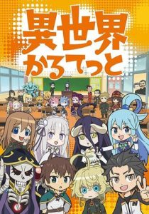 Isekai Quartet Anime VIsual