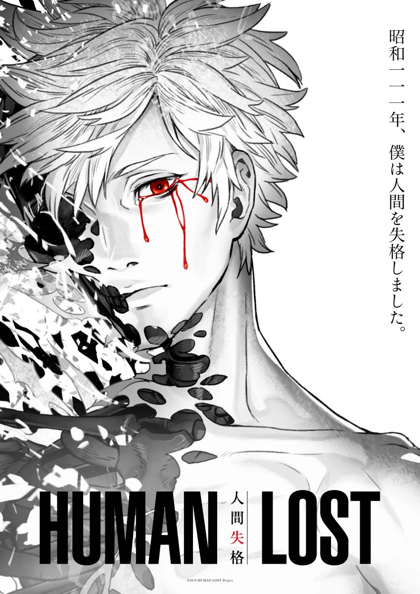 Anime Movie Human Lost To Be Released In 2019 Manga Tokyo