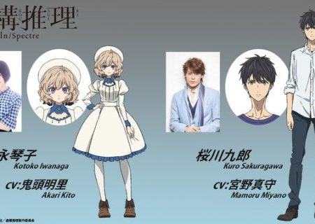Anime In/Spectre Reveals Main Cast and Releases | MANGA TOKYO