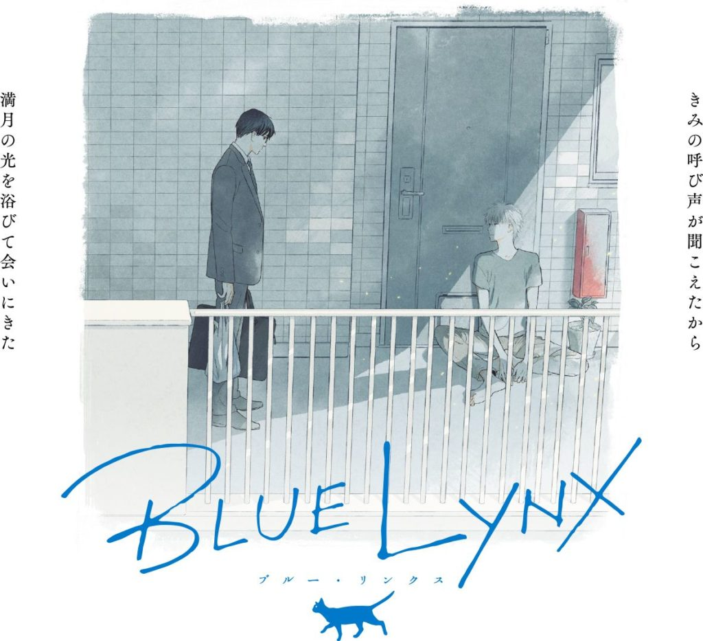 Fuji TV's Blue Lynx Visual | Anime | BL