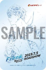 Free! -Road to the World- Yume Clear Files