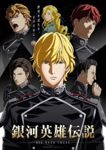 Official Poster of anime Legend of the Galactic Heroes: Die Neue These