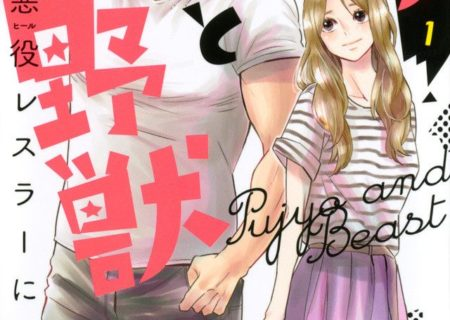 Pu-jo and the Beast Vol.1 Manga Cover