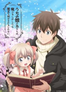 Visual for anime If It's for My Daughter, I'd Even Defeat a Demon Lord