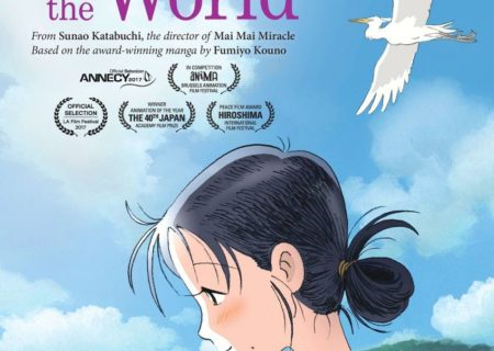 In This Corner of the World Anime Movie Poster VIsual