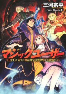 Magic User: Reborn in Another World as a Max Level Wizard Vol.1 Manga Jacket