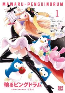 Penguindrum Manga Vol.1 Jacket
