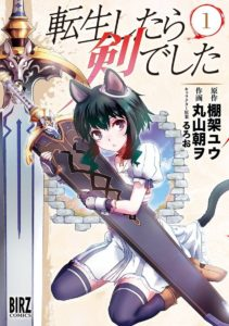 Reincarnated as a Sword Vol.1 Manga Jacket