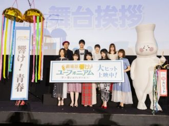 Sound! Euphonium the Movie: Finale Oath Stage Event Report