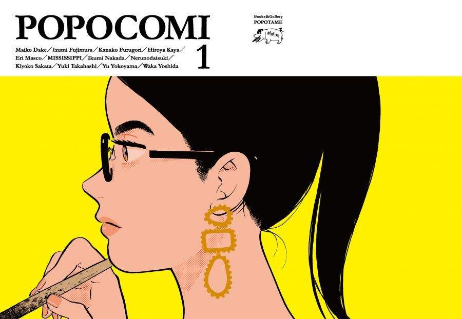 Cover of the English edition of Popocomi drawn by Maiko Dake | MANGA