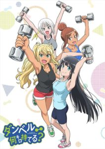 Key visual of anime Dumbbell Nan Kilo Moteru?