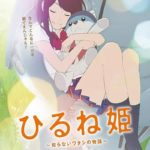 Napping Princess Anime movie Visual