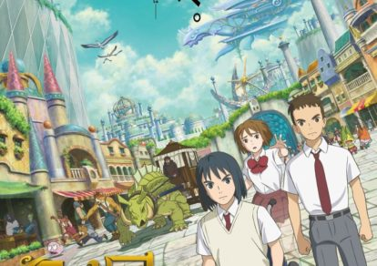 Ni no Kuni Anime Movie Poster