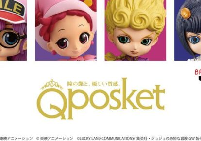Banpresto is releasing new prize figures of their Q posket series