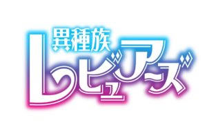 Ishuzoku Reviewers' anime logo