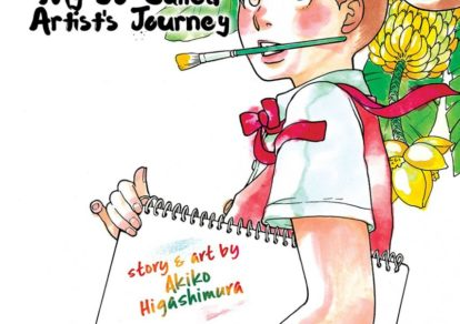 Blank Canvas: My So-Called Artist's Journey (Kakukaku Shikajika) Manga Cover Vol.1