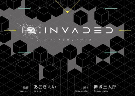 ID:INVADED Anime Logo