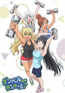 How Heavy Are the Dumbbells You Lift? Anime Visual