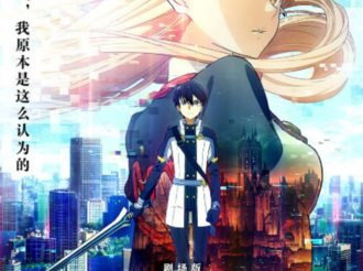 Sword Art Online The Movie – Ordinal Scale – Movie Review