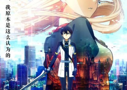 Sword Art Online The Movie - Ordinal Scale - Anime Movie Visual