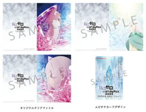 Pre-sale ticket design and clear file designs | AnimeRe:Zero – Starting Life in Another World Hyoketsu no Kizuna (Freezing Bond)