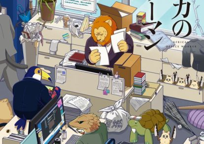 Anime African Office Worker (Africa no Salaryman)