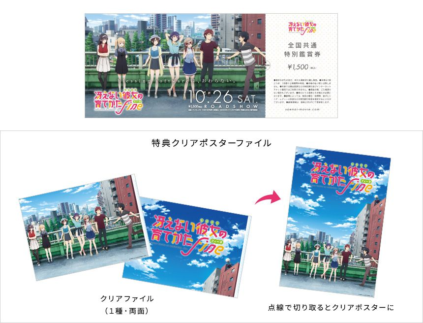 Pre-order tickets and clear file design from anime movieSaeKano: How to Raise a Boring Girlfriend Fine