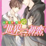 Volume 14 of manga The World's Greatest First Love: The Case of Onodera Ritsu