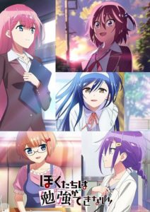 Key visual of anime We Never Learn