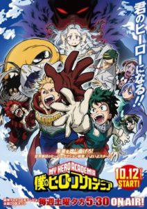 Boku no Hero Academia 4th Season (My Hero Academia 4th Season) Anime Visual