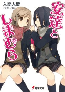 Adachi and Shimamura Light Novel Jacket