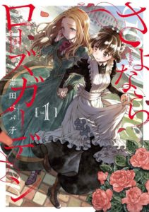 Goodbye, My Rose Garden Manga Jacket