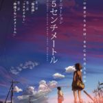 5 Centimeters Per Second Anime VIsual