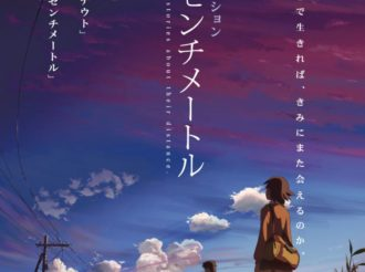 5 Centimeters Per Second Movie Review