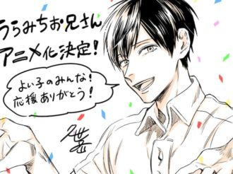Gaku Kuze's Uramichi Onii-san Gets Anime Adaptation
