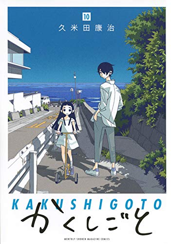 Volume 10 of Kakushigoto by Koji Kumeta