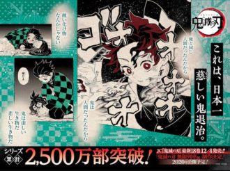 Demon Slayer: Kimetsu no Yaiba to Reach 25 Million Copies in Circulation