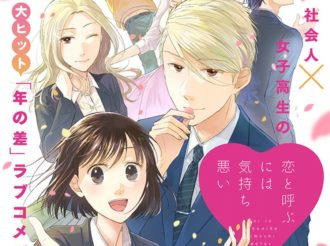 Koi to Yobu ni wa Kimochi Warui Announces Anime Adaptation